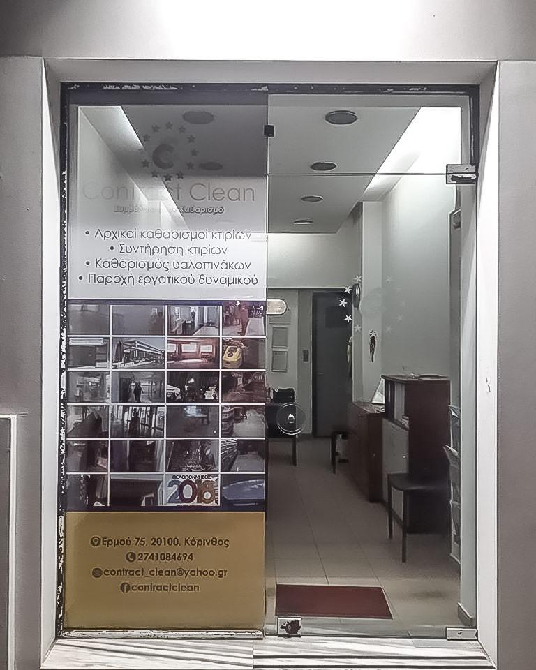 Γραφεία Contract Clean